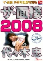 ザ・面接 2008 代々木忠