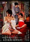 昭和発禁性小説 四畳半襖の下張り 五条楽園の娼婦おゆき