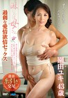 淋しんぼ母さん 過剰な愛情欲情セックス 園田ユキ 四十三歳