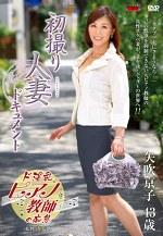 初撮り人妻ドキュメント 矢吹京子 四十三歳