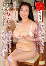 熟年AVデビュードキュメント 感度良好のFカップ乳房!エロ行為大好きスキモノ五十路熟女。 佐伯華枝53歳