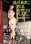 MY MARIONETTE #1 盛川あきこ 君は、あやつり肉人形。