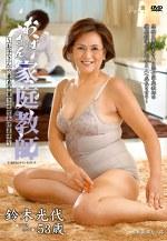 おばさん家庭教師 ~お子さんの童貞卒業させてあげます~ 鈴木光代 五十三歳