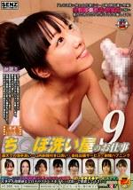 ち○ぽ洗い屋のお仕事9