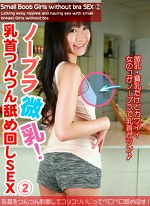 ノーブラ微乳!乳首つんつん舐め回しSEX(2)