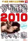 ザ・面接 2010 代々木忠
