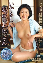 いやらしい親戚のおばさん 吉永ひろみ 45歳