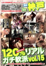 120%リアルガチ軟派 vol.15 in 神戸