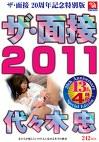 ザ・面接 2011 代々木忠