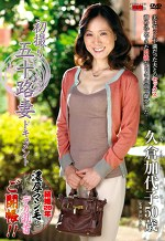 初撮り五十路妻ドキュメント 久倉加代子 五十歳