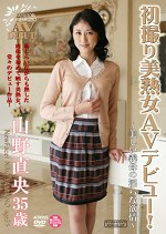 初撮り美熟女AVデビュー! 山野直央35歳