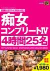痴女コンプリート Ⅳ 4時間 25名