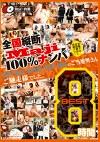 全国縦断「Maji」100%ナンパ 神戸・仙台・名古屋・横浜・博多のご当地奥さんご馳走様でした。 BEST 8時間
