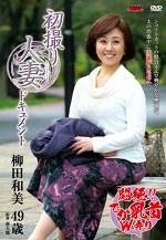 初撮り人妻ドキュメント 柳田和美 四十九歳