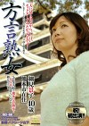 方言熟女 SEX大好き熊本のエロ熟女! こぎゃん気持ちいいコト初めてばい・・・ 熊本市在住 細見景子 40歳