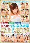 KMPが誇る豪華絢爛極上過ぎる泡姫達 8時間BEST