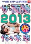 ザ・面接 2013 代々木忠