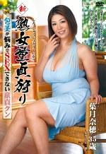 新 熟女童貞狩り VS包茎が悩みでSEXできない童貞クン 葉月奈穂 三十五歳
