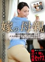 嫁の母親が卑猥な腰つきでメスの匂いをプンプンさせるので襲わずにはいられない(2)