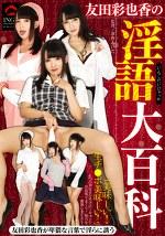 友田彩也香の淫語大百科