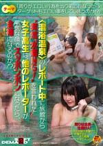 """SOFT ON DEMAND「女性を裸にする」研究所 <混浴温泉>のレポート中に旅館から""""突然、水着NG!""""を言われた女子高生は、他のレポーターが平気な顔でスッポンポンになったら、全裸になるのか!?"""