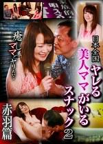 日本全国 ヤレる美人ママがいるスナック(2)~赤羽篇