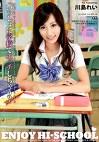 ENJOY HI-SCHOOL 03 川島れい