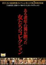 RYU氏の秘蔵映像コレクション集 完全版7時間 『71歳現役』老齢ナンパ師の生々しきセックスドキュメント