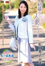 初撮り人妻ドキュメント 松川薫子 四十八歳
