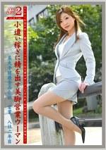 働くオンナ2 Vol.16