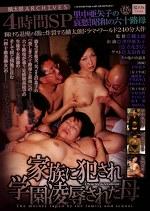 4時間SP 里中亜矢子の哀愁!昭和の六十路母 家族に犯され学園凌辱された母