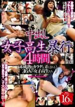 中出し女子高生暴行 4時間 未成熟なカラダを弄ばれる16人の女子高生たち