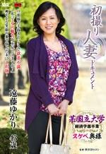 初撮り人妻ドキュメント 遠藤ゆかり 四十三歳