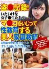盗●記録!いたいけな女子●生たちのマ●コをいじって性教育する美人家庭教師(1)