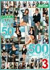 BAZOOKA 素人OLSEX50連発 500分 Special 3