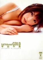 Full Volume!GOLD 平山千里
