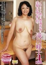 ルビー熟女コレクション イヤらしく熟れた豊満肉体に美貌のお顔を併せ持つ 滝川峰子 4時間