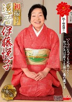初撮り!還暦 伊藤悦子67歳
