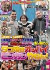 JACK&JANNYの日本縦断ヒッチハイク熟女捜索隊 大阪で出会った五十路のおっ母さん!タコ焼きオッパイビンカンやねん!