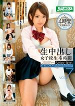 生中出し女子校生4時間 Special Selection Vol.7