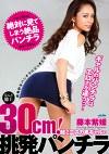 なんと膝上30cm!超ミニスカ黒ギャルの挑発パンチラ 藤本紫媛