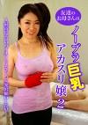 友達のお母さんはノーブラ巨乳アカスリ嬢(2)~最高にエロいパイオツをまさぐって一発お願いしたい!