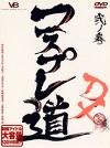 コスプレ道DX 弐ノ巻