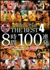マダムマニアック THE BEST 4 8時間100連発!!