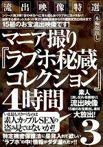 流出映像特選 マニア撮り『ラブホ秘蔵コレクション』4時間 3