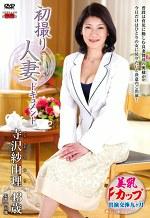 初撮り人妻ドキュメント 寺沢紗由理 四十三歳