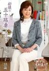 初撮り五十路妻ドキュメント 山元陽子 五十三歳