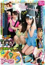 Jr.AV女優3人組!!通勤通学満員バスに潜り込んでママには内緒のイタズラごっこ