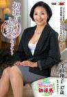 初撮り人妻ドキュメント 澤田翔子 四十七歳
