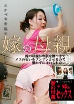 嫁の母親が卑猥な腰つきでメスの匂いをプンプンさせるので襲わずにはいられない(3)